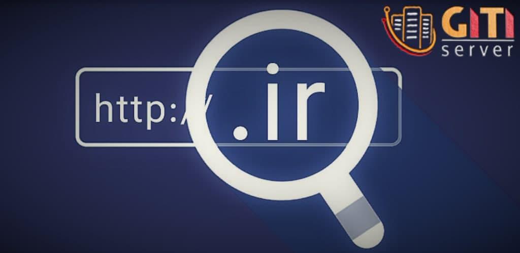 ثبت دامنه در irnic و آنچه باید برای آن بدانید!